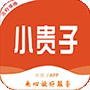 小贵子v1.1.0 最新版