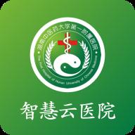智慧云医院appv1.6.21 官方版