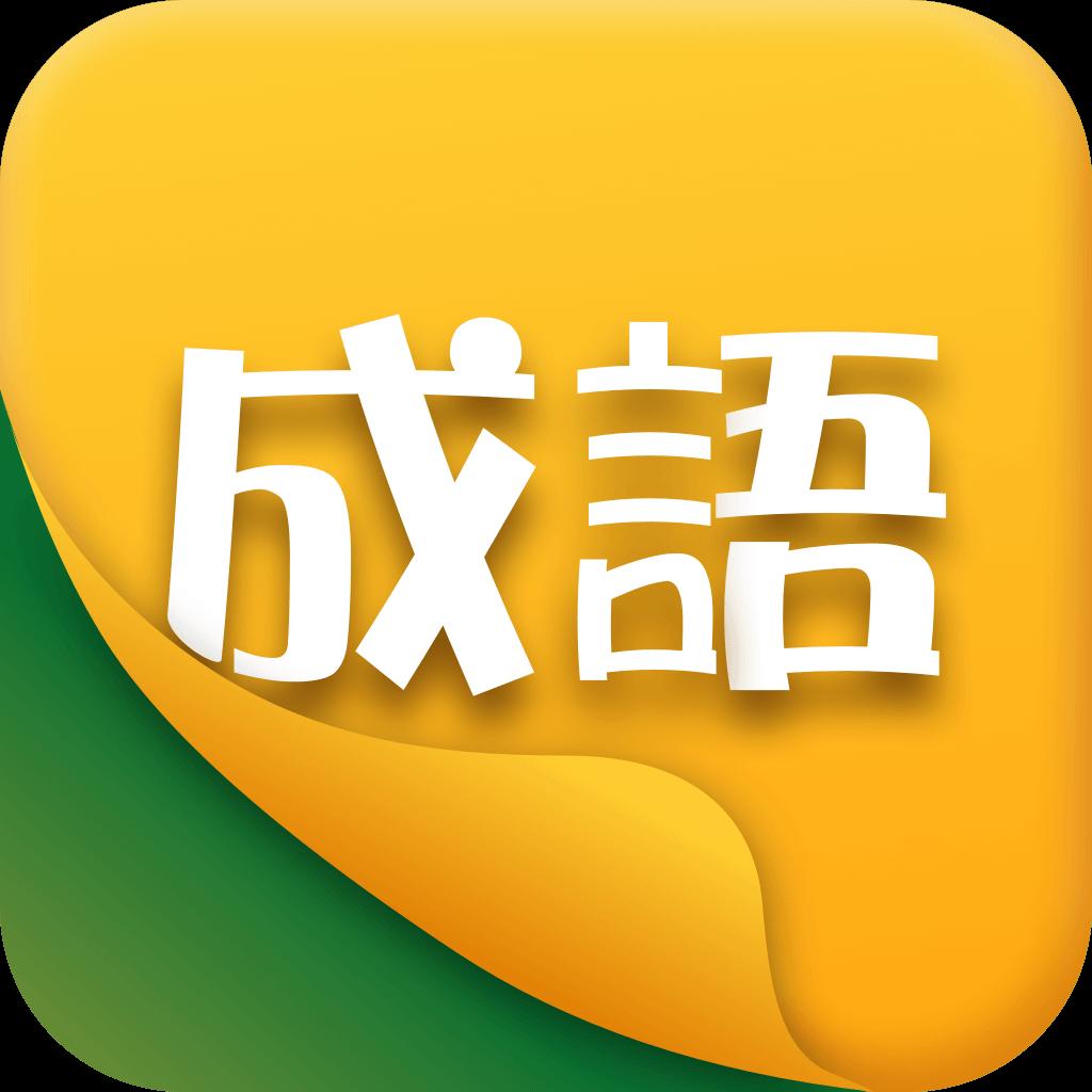 享猜成语v1.0.1 最新版