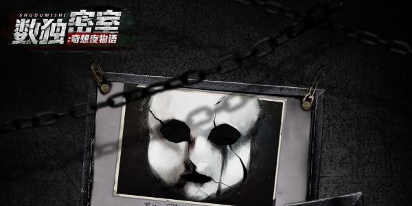 数独密室奇想夜物语游戏大全-全剧本/破解/无限电量版