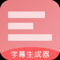 字幕生成器app