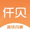 仟贝网appv1.40 安卓版