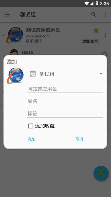 密码保险柜appv1.0.1.10 最新版