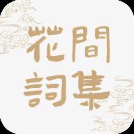 花间词集appv1.0.0 最新版