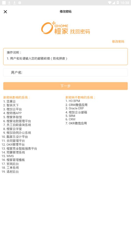 橙家云appv5.0.6 最新版