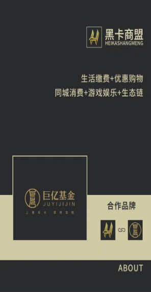 黑卡商盟app(省钱赚钱)v1.0.19 安卓最新版