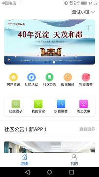 西建慧生活appv1.0.2 最新版