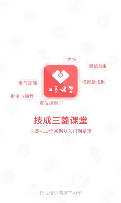 PLC学吧v1.2 最新版