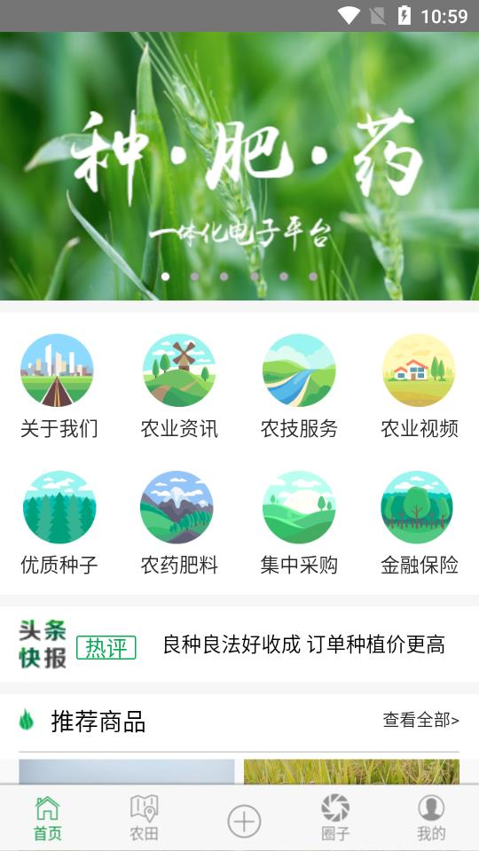 中农发appv1.3 手机版