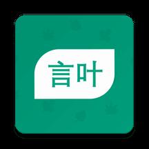 言叶app(美句收藏)v1.0.6 最新版