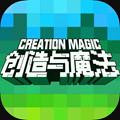 创造与魔法无限刷金币坐骑免费软件v2020 最新版