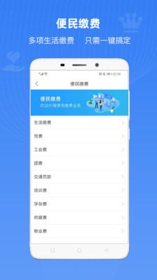 冀时办河北健康码v1.1.4 最新版