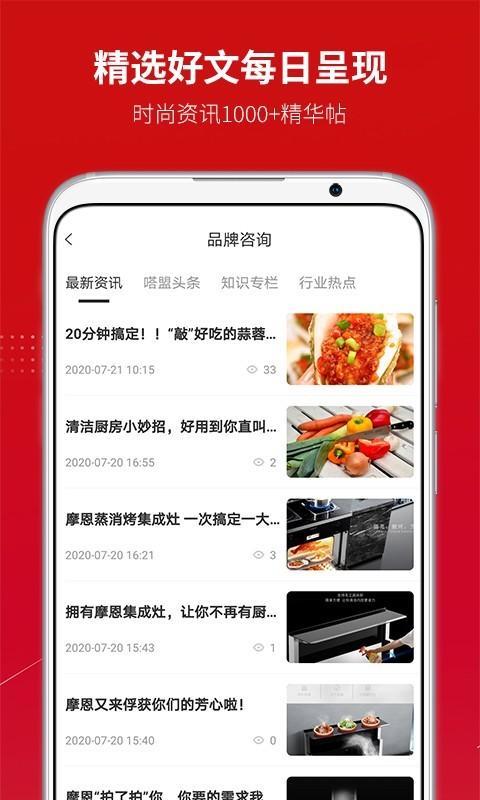 嗒盟app(销售推广)v1.0.0 最新版