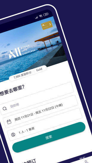 Accor All appv9.7 最新版