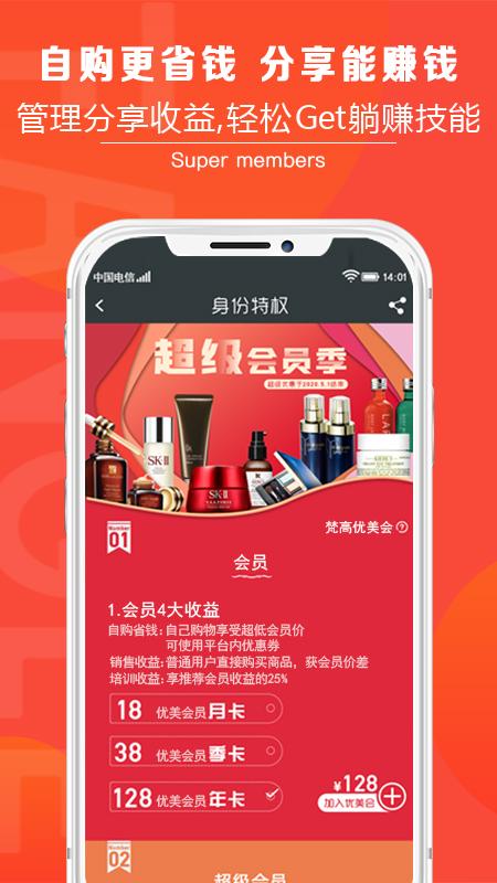 梵高全球仓appv1.0.35 最新版