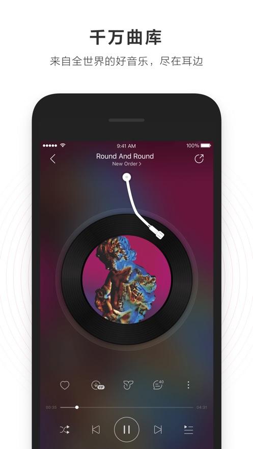 网易云音乐iPhone版v7.2.20 官方版