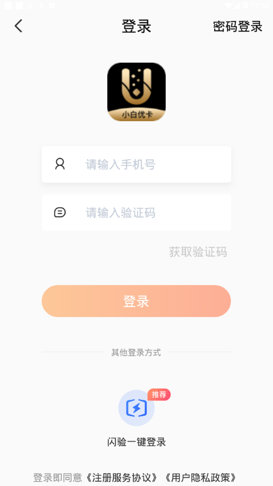 小白优卡appv2.0.0 最新版