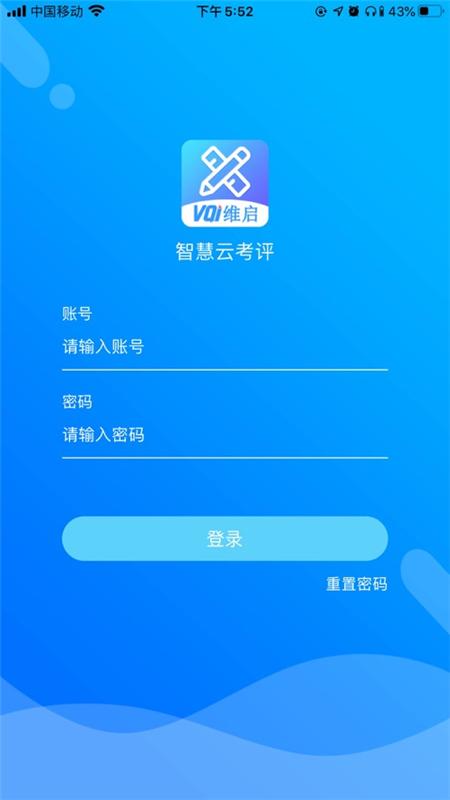 智慧云考评appv1.5 最新版