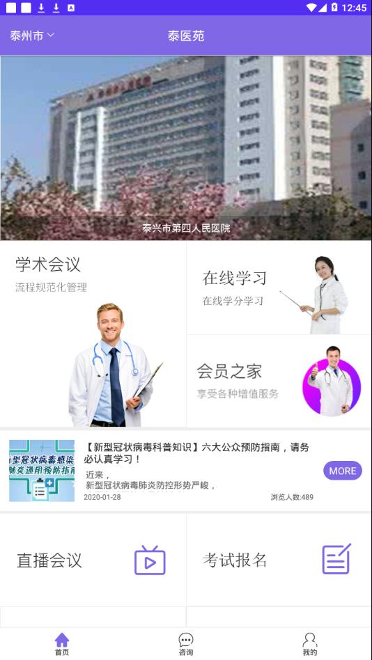 泰医苑appv1.3.0 最新版