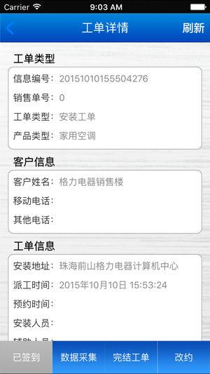 格力新派工系统appv1.9.56 最新版