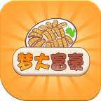 梦大富豪v1.0 安卓版