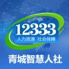 青城智慧人社appv1.1.1 newest版