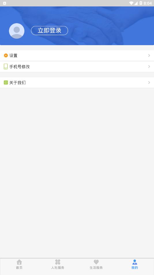 青城智慧人社appv1.1.1 最新版