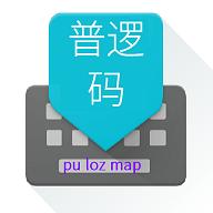 普逻码输入法app