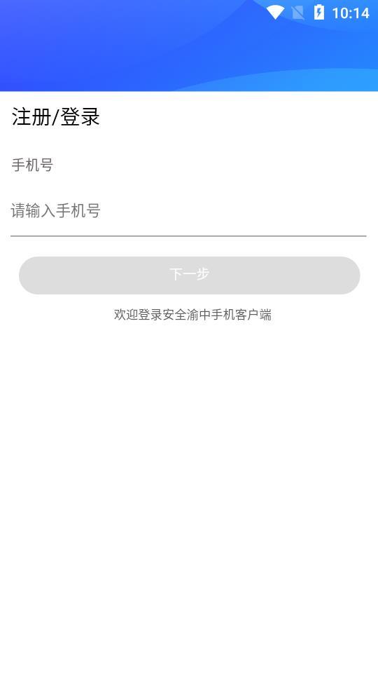 安全渝中v2.4.7 手机版