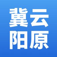 冀云阳原v1.4.5 最新版