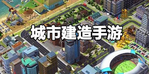 城市建造手游