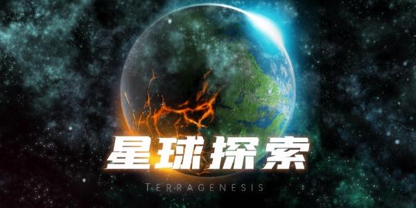 星球探索gameAll版本-official版-安卓chinese版-破解版