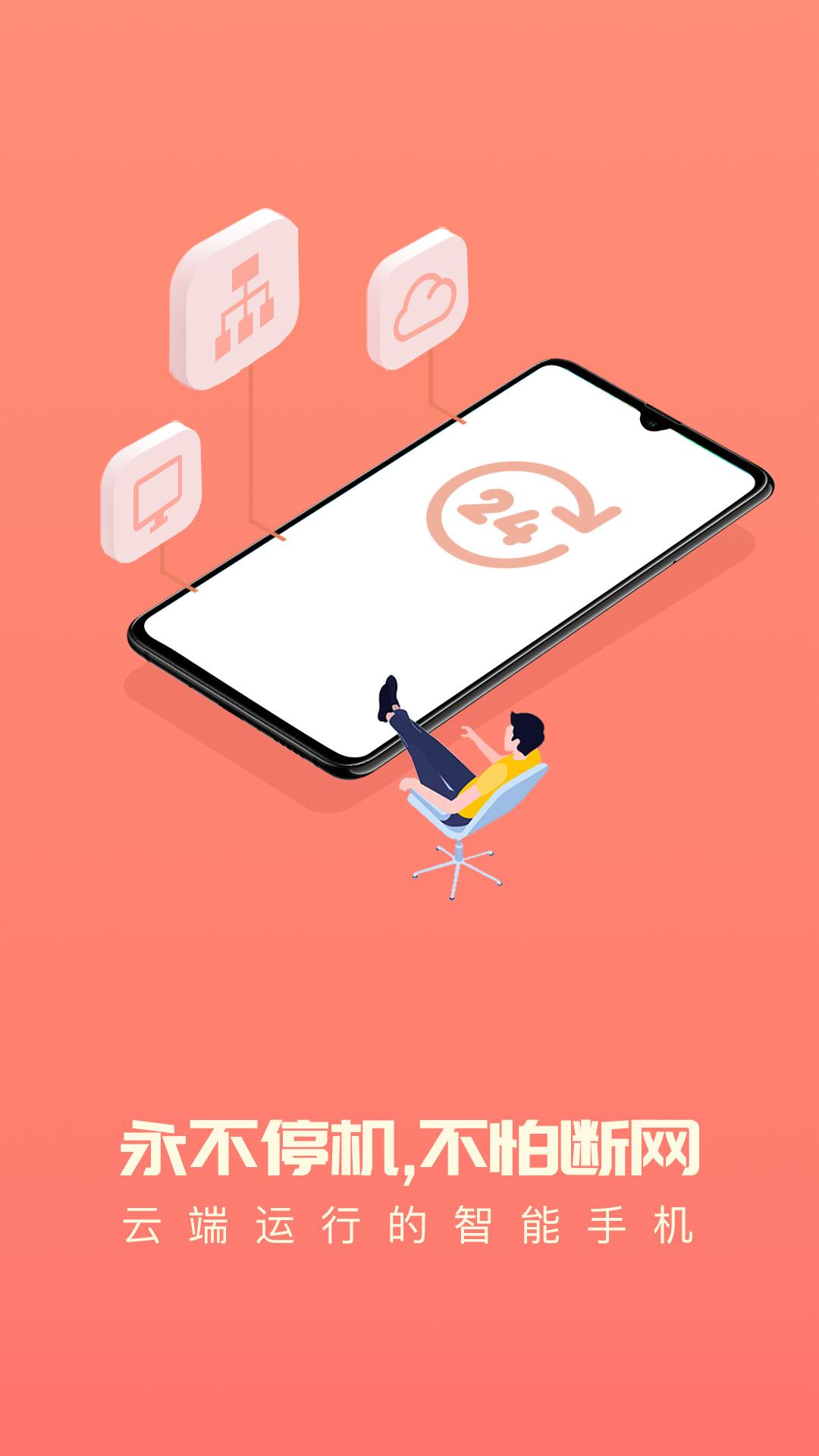 爱云兔苹果版 v2.6.0 最新版