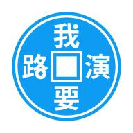 我要路演appv1.0.0 最新版