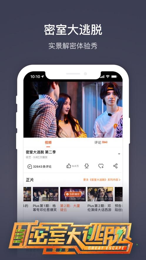 芒果TV iPhone版v6.6.9 官方版