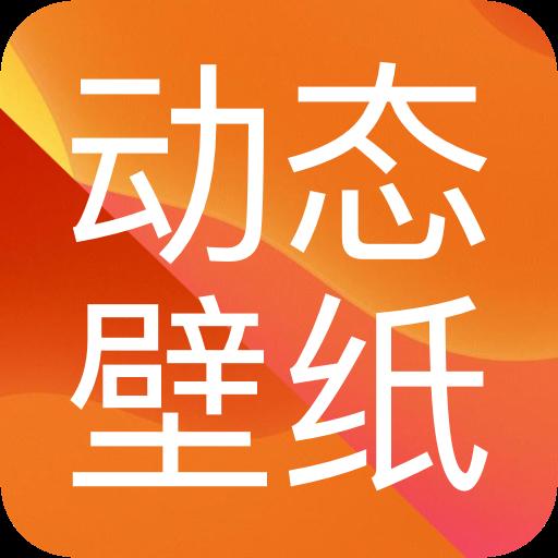 手机壁纸秀v1.0.0 最新版