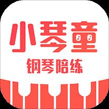 小琴童钢琴陪练v1.0.2 最新版
