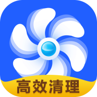 高效清理大师v1.0.0 安卓版
