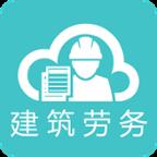 建筑劳务云appv1.1.3 最新版