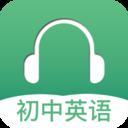 初中英语听力v2.2 最新版