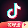 抖音极速版app下载安装领现金v13.8.0 最新版