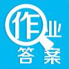 作业搜题大全appv1.1 最新版