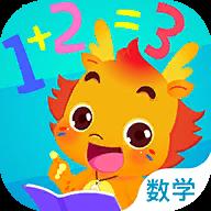 小伴龙玩数学ios版v1.41.0 iPhone版
