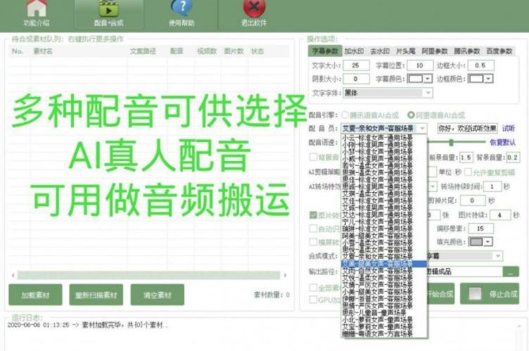 风铃-智能全自动剪辑配音字幕软件v1.0 免费版