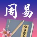 周易起名宝宝取名字v2.1.16.20116 免费版