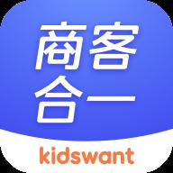 商客合一appv2.5.0 最新版