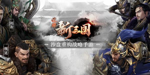 荣耀新三国gameAll版本-official版-腾讯版-无限金饼资源