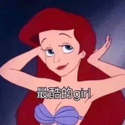 搞怪的迪士尼公主表情包 迪士尼公主怼人