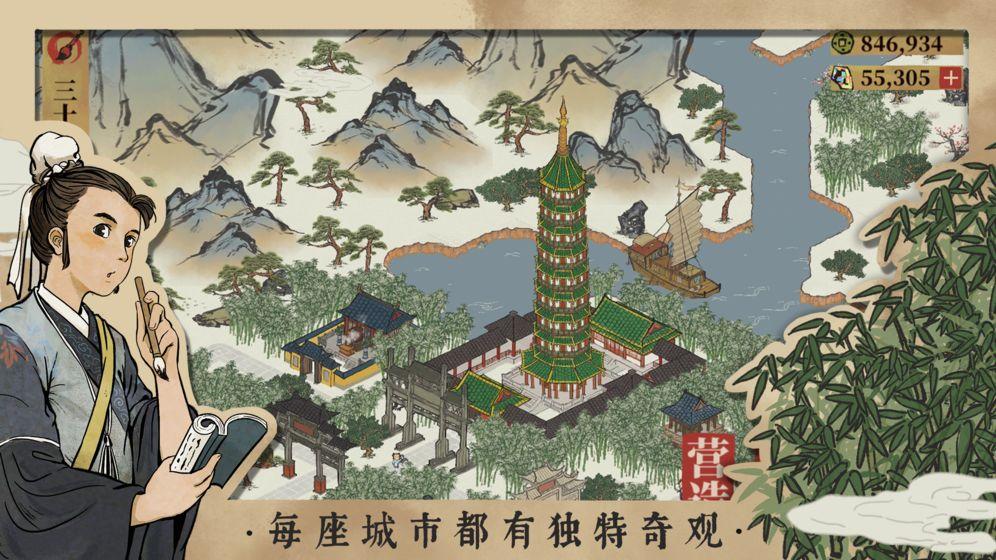 江南百景图v1.2.6 安卓版