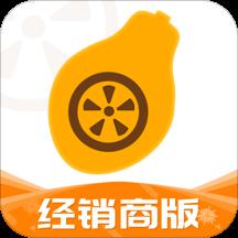 木瓜车经销商v2.0 最新版